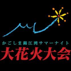かごしま錦江湾サマーナイト大花火大会 公式サイト