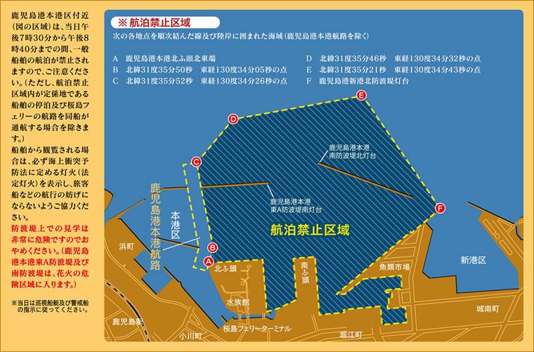 航泊禁止区域図 - かごしま錦江湾サマーナイト大花火大会